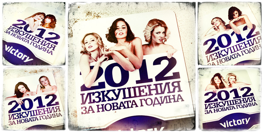 2012 delights